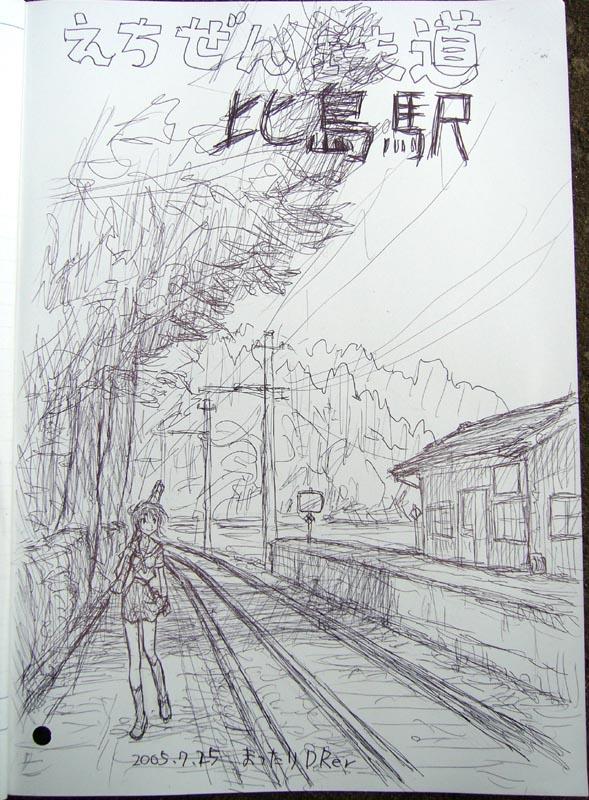 比島駅ノート