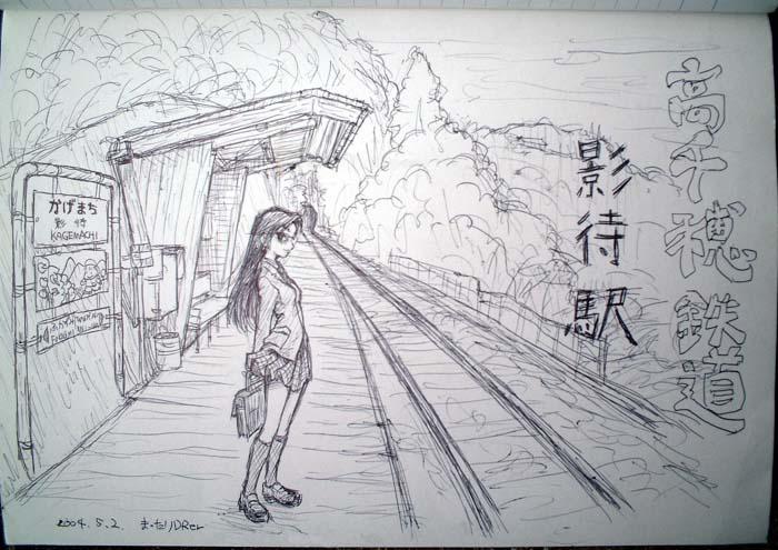 高千穂鉄道 影待駅